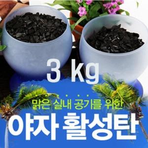 야자활성탄 3KG/야자숯/활성탄/공기정화/미세먼지흡착