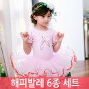 발레복 6종세트/유아/아동/여아/남아/발레슈즈/타이즈