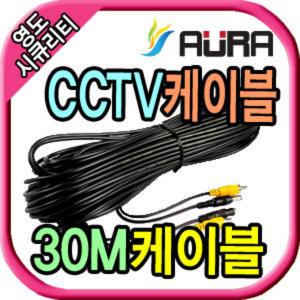 CCTV  아우라 AURA CCTV 영상전원 케이블 30m 녹화기