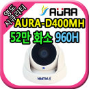CCTV AURA-D400MH(W) 960H 52만 3.6mm 실내 돔카메라