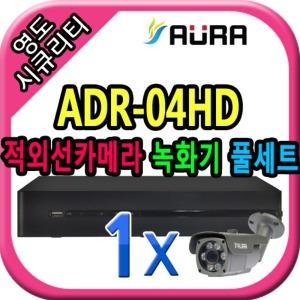 ADR-04HD +500GB  + 실외 CCTV 1개 AHD130만 자가설치