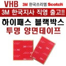 3M 하이패스 블랙박스 테이프 VHB 4910 투명 폼양면