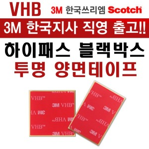 3M 블랙박스 하이패스 양면테이프 자동차 4910VHB
