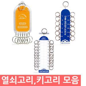 엔츠몰/열쇠고리모음/열쇠꾸러미/열쇠고리/키고리