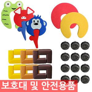 엔츠몰/모서리보호대/안전용품/도어패드/소음방지/
