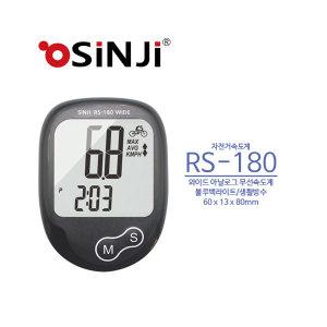 신지 RS-180 무선속도계/45mm 넓은화면 자전거 속도계