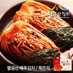 (팔공산김치) 100% 국내산재료 배추김치 3kg/5kg