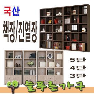 국산 책장/거실장/진열장/오픈장/장식장/5단4단3단