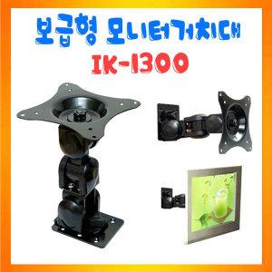 모니터거치대 IK-1300 국산 3단관절꺽임형 벽면거치용
