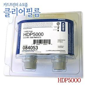 다눌샵 카드프린터 HDP5000 클리어필름