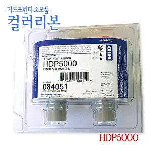 다눌샵 카드프린터 리본 HDP5000 컬러리본
