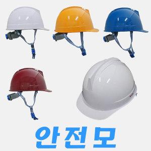 안전모/투구형안전모/현장안전모/산업용안전모/턱끈