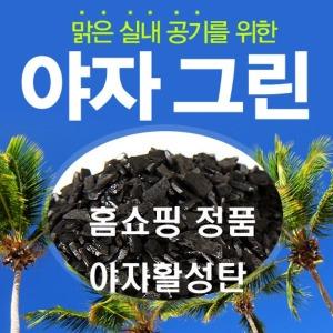 야자그린 야자활성탄/제습/공기정화/새집증후군/숯1kg