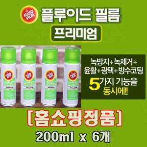 TV홈쇼핑정품 플루이드필름 6종/방청 윤활제/녹방지