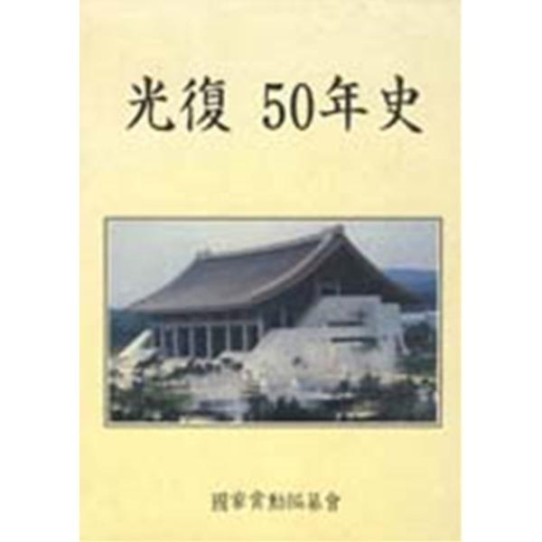 광복50년사 (상)