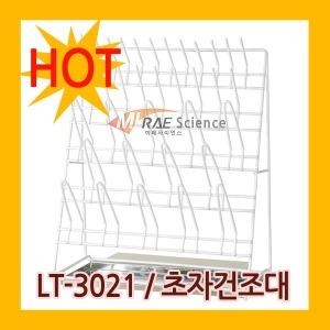 초자건조대/LT3021건조대/초자진열대 /mire-sc