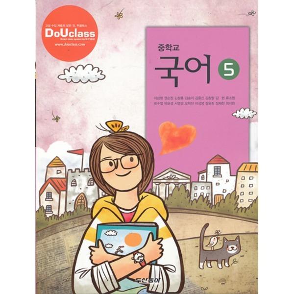 두산동아 중학 2013년도 개정 중학교 국어 5 교과서 (두산 이삼형외)