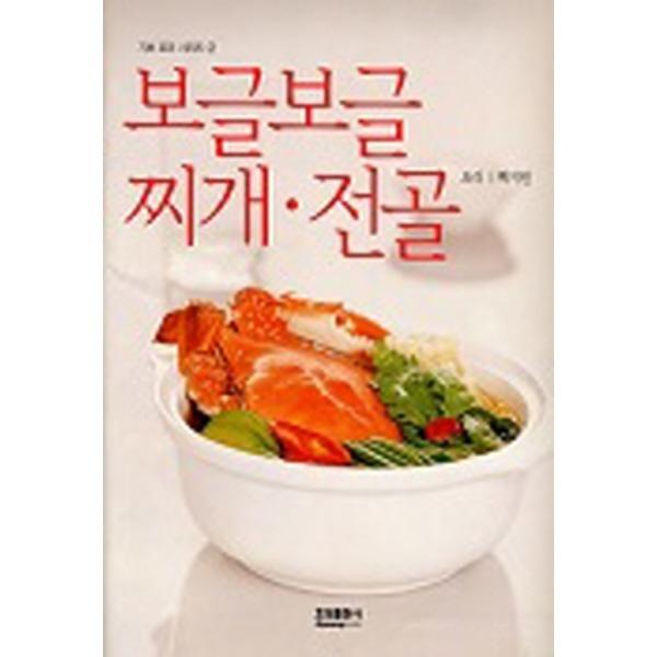 효성출판사 보글보글 찌개 전골 (기초요리시리즈 2)