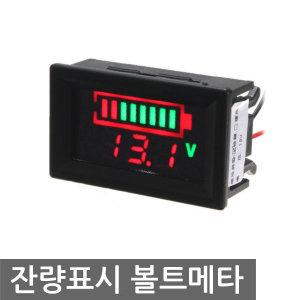 배터리 잔량표시기 볼트 메타 게이지 전압계 집어등