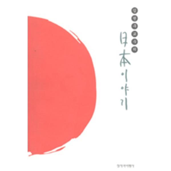 창작과비평사 일본 이야기 (년도바코드중복)