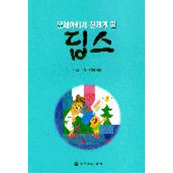 한국어린이교육연구원 문제아에서 천재가 된 딥스 (세계명작고32)