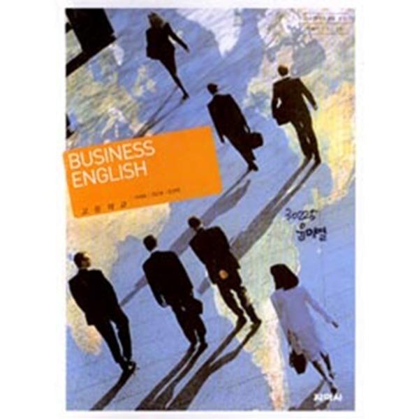 7차 고등 BUSINESS ENGLISH 교과서 (지학사 서대원외)