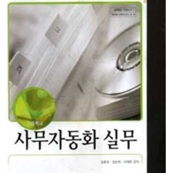 7차 고등 사무자동화 실무 교과서(삼양미디어 김동욱외)