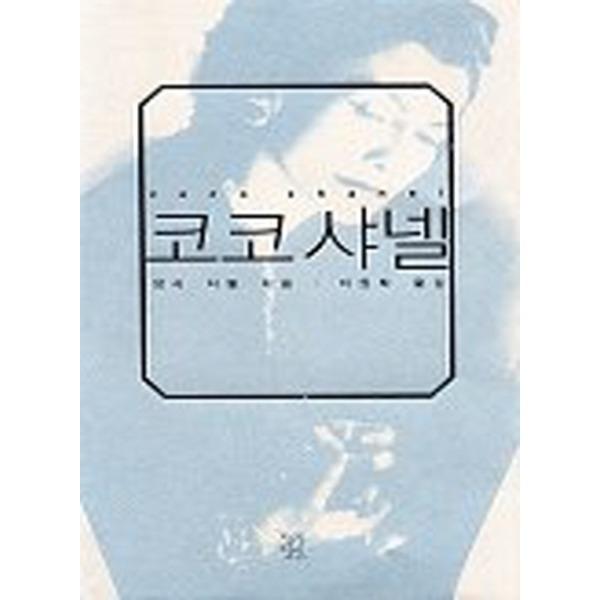 작가정신 코코샤넬 (양장본)