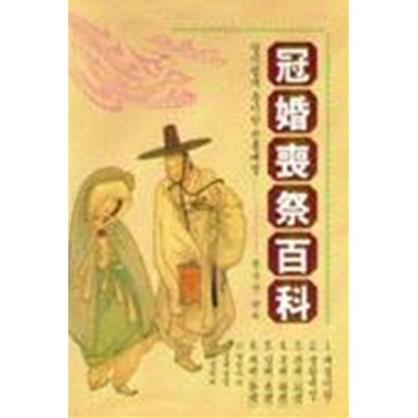 일신서적출판사 관혼상제백과 (알기쉽게 풀이한 전통예절)