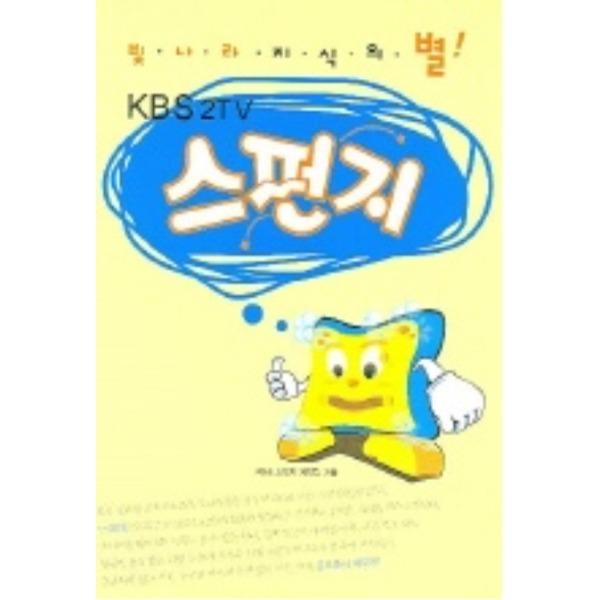 동아일보사 KBS 2TV 스펀지 (빛나라 지식의 별)