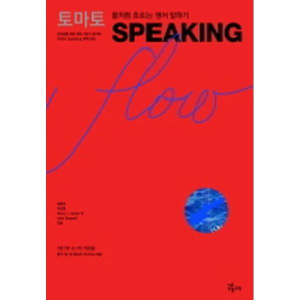 능률교육 토마토 SPEAKING FLOW (MP3CD1장 CD포함)