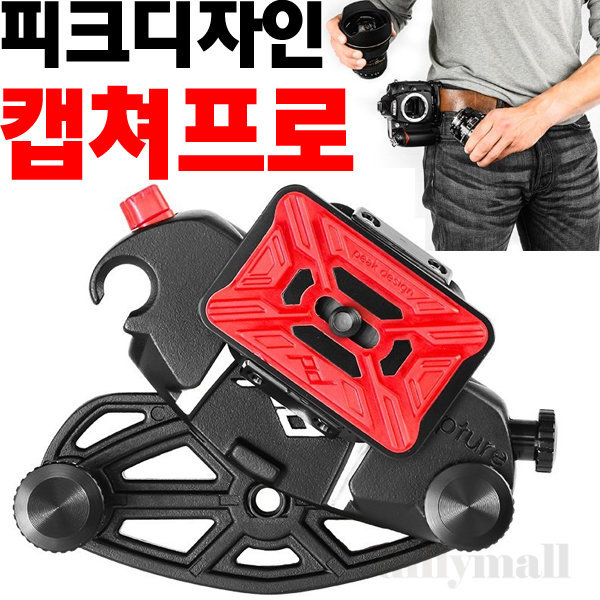 해외 피크디자인 캡쳐프로 카메라 클립/신버전/신형
