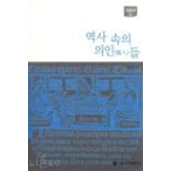 서울대학교출판부 역사 속의 의인들