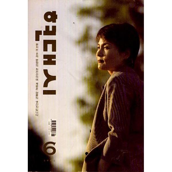 한국문연(잡) 잡지)현대시 6 (2005년 6월호)