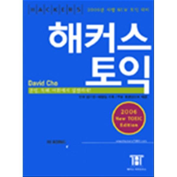 해커스어학연구소 해커스토익 READING (2006 New Toeic Edition)