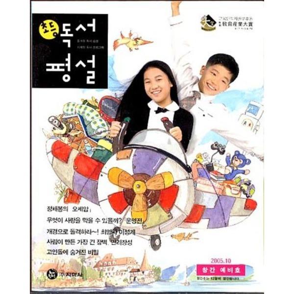 지학사(참) 잡지)월간 초등 독서평설 2005년 10월호 (창간예비호)