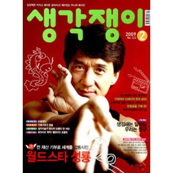 웅진닷컴 잡지)생각쟁이 2009년 2월호