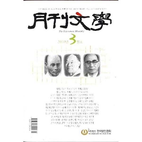 월간문학 (2010년 3월호)