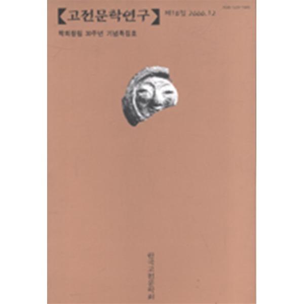 고전문학연구 2000년 12월호 (학회창립 30주년 기념특집호)