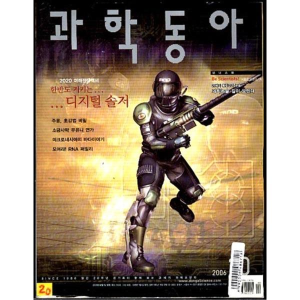 동아사이언스 잡지)과학동아 2006년 10월호