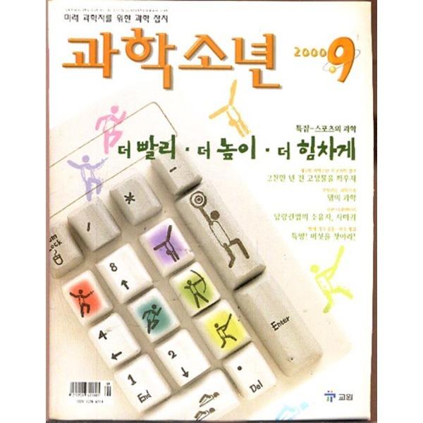 교원 월간 과학소년 2000년 9월호