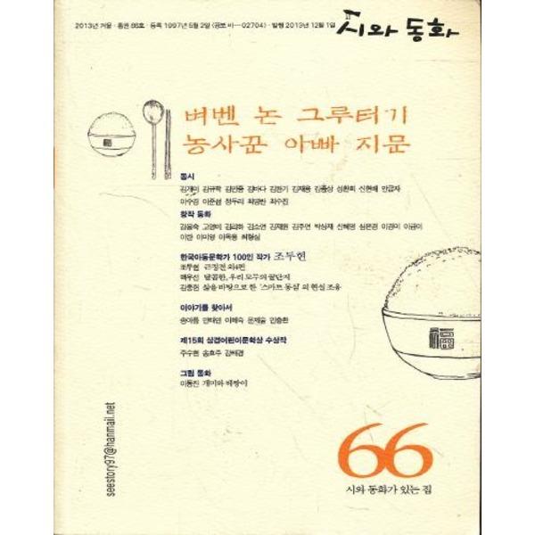 잡지)시와 동화 2013년 겨울 (66)