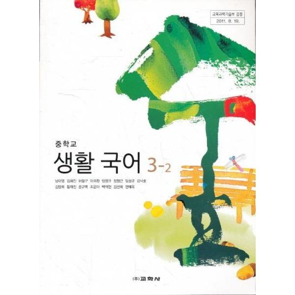 8차 중학 생활 국어 3-2 교과서 교사용(교학사 남미영외)