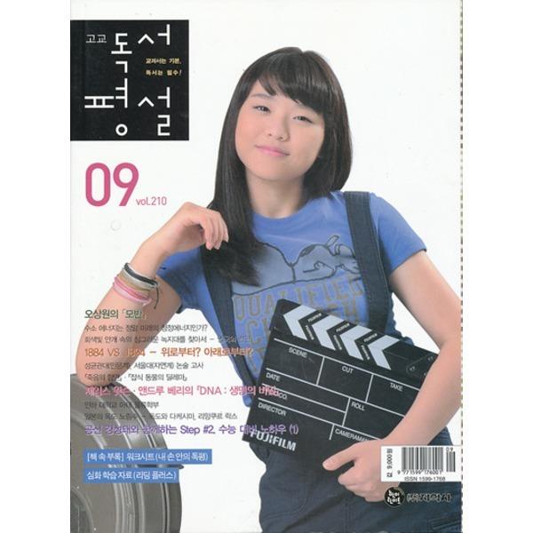 지학사 월간 고교 독서평설 2008년 10월호