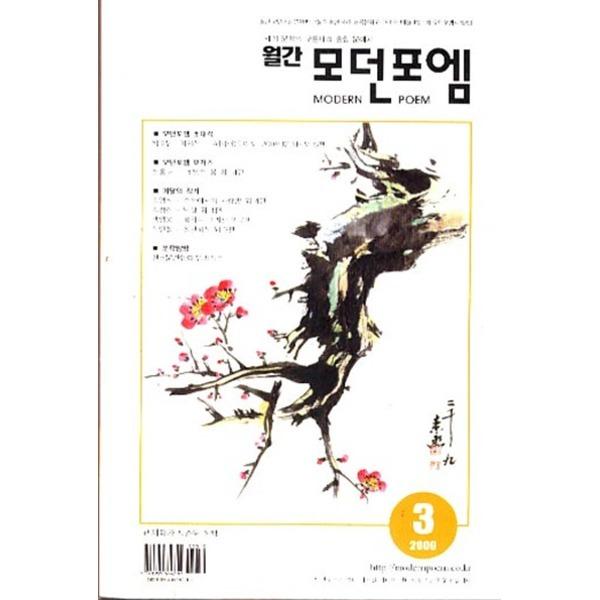 월간 모던포엠 2009년 3월호(바코드중복)