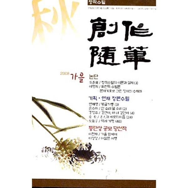 창작수필 69 (2008 가을)