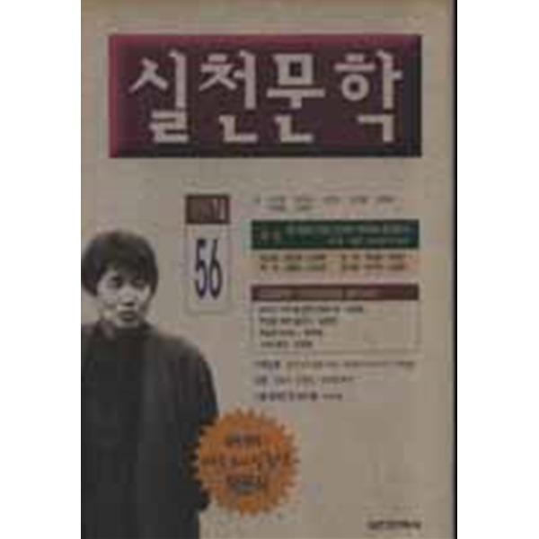 실천문학 (1999 겨울 56)