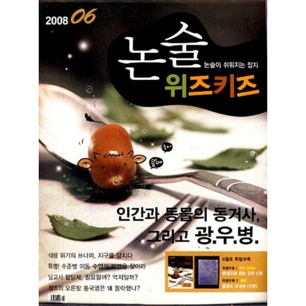 교원 잡지)논술 위즈키즈 2009년 6월호