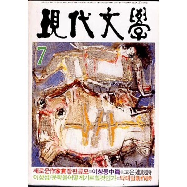 현대문학 1992년 7월호