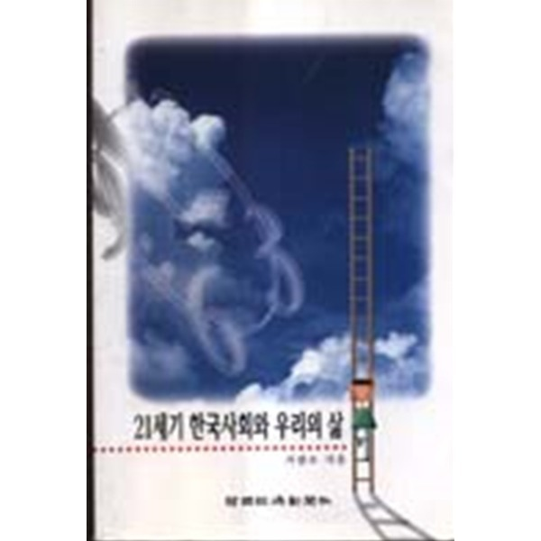 21세기 한국사회와 우리의 삶